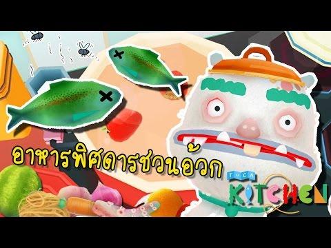 เมนูพิสดารอาหารชวนอ้วกสุดฮา | Toca kitchen 2 [zbing z.]