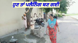 Hun ta planning ban gayi | Village life style of Punjab | Rural life of Punjab Pind Punjab de |