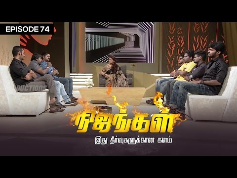 Nijangal with kushboo is a reality show to sort out untold issues. Here is the episode 74 of #Nijangal telecasted in Sun TV on 21/01/2017. Truth Unveils to Kushboo - Nijangal Highlights ... To know what happened watch the full Video at https://goo.gl/FVtrUr  For more updates,  Subscribe us on:  https://www.youtube.com/user/VisionTimeThamizh  Like Us on:  https://www.facebook.com/visiontimeindia