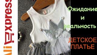 Ожидание и реальность Aliexpress.Детская одежда Алиэкспресс(Ожидание и реальность Aliexpress.Детская одежда Алиэкспресс. Ссылка на платье -http://ali.pub/s32og РАСПРОДАЖА НА Aliexpress,..., 2015-10-11T13:42:50.000Z)