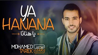 Download lagu Mohamed Tarek Ya Hanana محمد طارق ياهنانا MP3