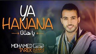 Download Mohamed Tarek - Ya Hanana | محمد طارق - ياهنانا