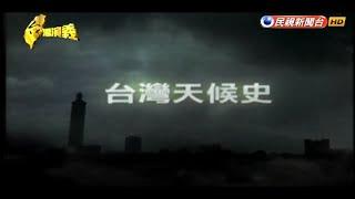 Download Video 2018.09.01【台灣演義】台灣氣候災難史   Taiwan History MP3 3GP MP4