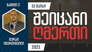შეიცანი ღმერთი - ნაწილი 2 | 15 მაისი, 2021