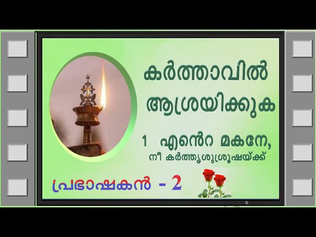SIRACH  2   Ecclesiasticus  Malayalam  Prabhashakan  POC Bible