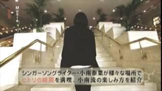 小南泰葉「ヒトリユウギ」#20 テレピアホール訪問 (xMusic 2013/02/28)