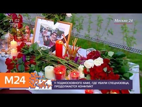 Появились новые подробности конфликта у кафе, где убили спецназовца - Москва 24