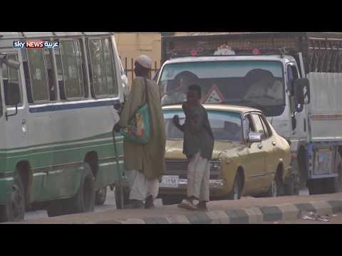 السودان.. تنامي ظاهرة التسوّل  - نشر قبل 2 ساعة