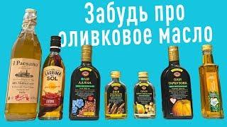ПП растительное масло ЛУЧШЕ чем Оливковое масло