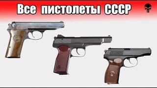 Все пистолеты Советского Союза