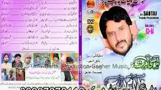 Ne Pattik Ghnokan Bar  Poet Sadiq Zaibi Sing By Ghulam Aseer