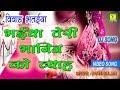 Download भैया तेरी भानिज को ब्याह | letest gurjar bhataiya | hd song 2017 MP3 song and Music Video