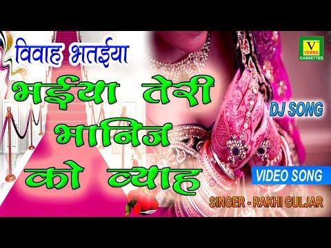 भैया तेरी भानिज को ब्याह   Letest Gurjar Bhataiya   Hd Song 2017