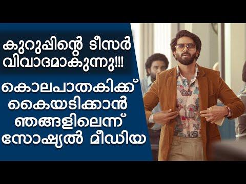 കുറുപ്പിന്റെ ടീസർ വിവാദമാകുന്നു... | Kurup Movie | Dulquer Salmaan
