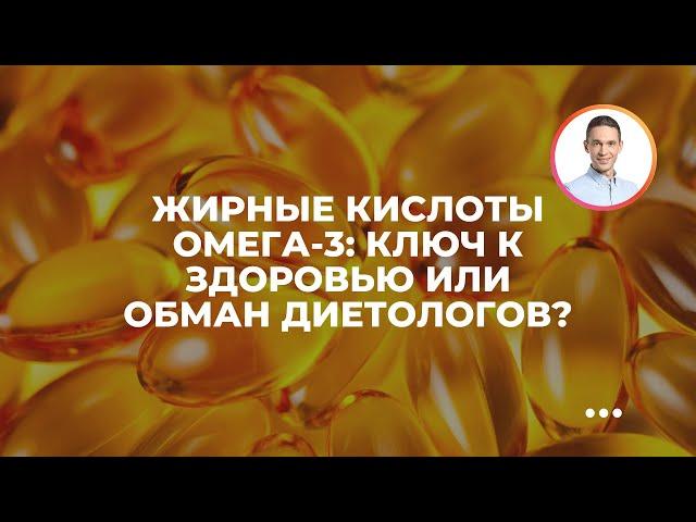 Жирные кислоты Омега-3: ключ к здоровью или обман диетологов?