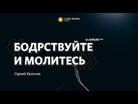 Воскресное богослужение I 12.04.2020 I проповедует Сергей Краснов