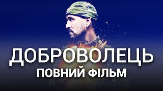 ДОБРОВОЛЕЦЬ - Повний фільм - Український бойвик 2021 - Усі серії - День захисника України 2021