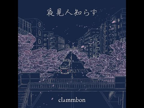 「夜見人知らず」 MusicVideo / clammbon