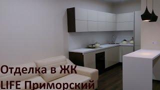 Отделка в ЖК LIFE Приморский Санкт-Петербург(, 2016-02-25T11:16:51.000Z)