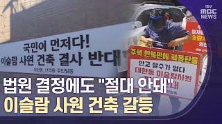 """[대구MBC뉴스] 법원 결정에도‥""""이슬람 사원…"""