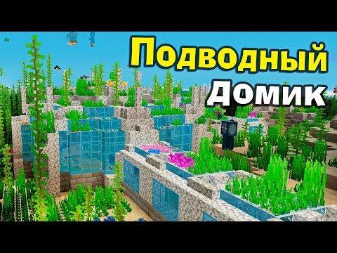 Подводный дом в майнкрафт! - Версия 1.14