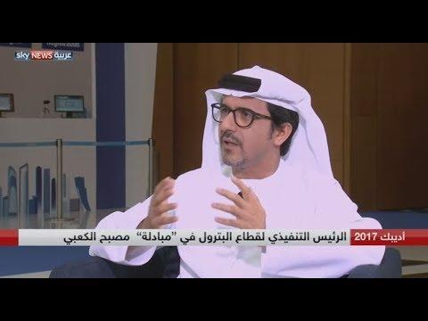 مقابلة مع الرئيس التنفيذي لقطاع البترول في -مبادلة- مصبح الكعبي  - 18:22-2017 / 11 / 15