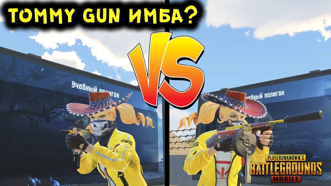 ЧТО ЛУЧШЕ UZI ИЛИ НОВЫЙ TOMMY GUN В PUBG MOBILE? ОБНОВЛЕННЫЙ TOMMY GUN ИМБА В ПУБГ МОБАЙЛ?