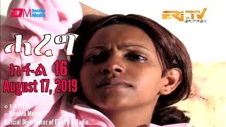 ERi-TV Drama Series: Hareg (audio fixed) - ሓረግ, ክፋል 16- Part 16,  August 17, 2019
