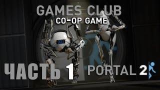 Прохождение игры Portal 2 (co-op) часть 1