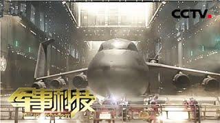 《军事科技》 荧幕上的武器装备(三)科幻战场 20200428   CCTV军事