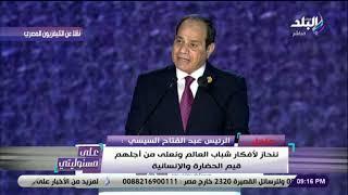على مسئوليتي - كلمة الرئيس عبد الفتاح السيسي في ختام ملتقى الشباب العربي الإفريقي بأسوان Video