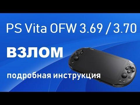 Взлом PS Vita 3.69 / 3.70 подробная инструкция!