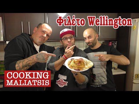 Cooking Maliatsis - 51 - Φιλέτο Wellington ft. Δημήτρης Σκαρμούτσος