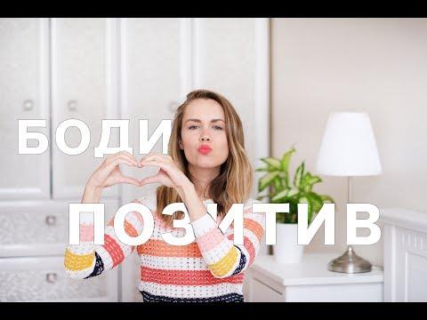 Видео Что такое бодипозитив простыми словами