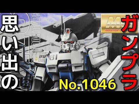 1046 1/100 RX-79[G]Ez-8 ガンダムイージーエイト  『MASTER GRADE』