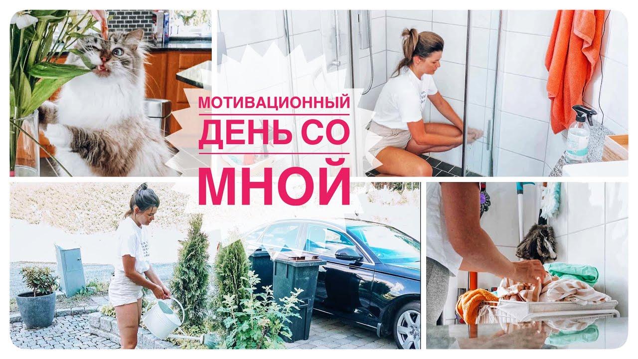 🐝День со мной | Организация и уборка в ванной
