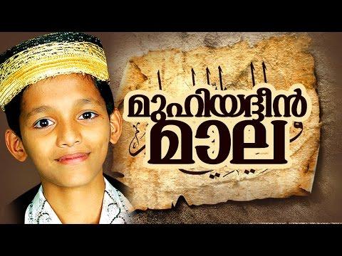 Muhiyadheen Mala മുഹിയദ്ധീൻ മാല │ Latest Islamic Songs in Malayalam │ islamic Videos