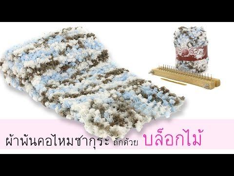 ผ้าพันคอไหมซากุระ ถักด้วยบล็อกไม้