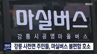 [단신] 강릉 마실버스, 불편함 호소 200621