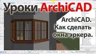 Урок ArchiCAD 22 (архикад) Как сделать окна эркера