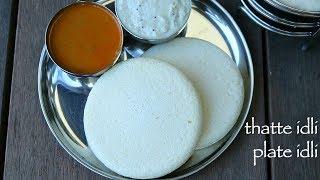 thatte idli recipe  ತಟಟ ಇಡಲ ಪಕವಧನ  tatte idli or plate idli  how to make thatte idli