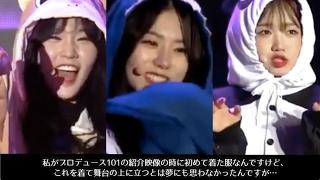 [日本語字幕] I.O.Iの着ぐるみ自己紹介 ラストコンサート最終日
