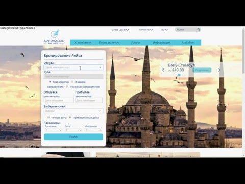 Покупка билетов Азал Азербайджанских Авиалиний. Azal Azerbaijan Airlines Ticket Buying