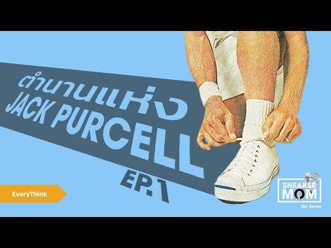 EveryThink: Sneaker Mom EP.1 'ตำนานแห่ง Jack Purcell'