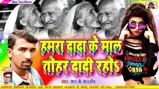 # Maithili sexy Songs Hamar Dada Ke Tohar Dadi Mal Raho Ge || R.k.r jeet