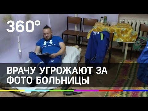 """На врача заявили в полицию за фото """"грязных матрасов"""" в комнате отдыха в больнице г. Няндома"""