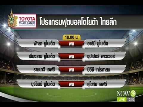 โปรแกรมการแข่งขันฟุตบอลโตโยต้าไทยลีก (20-7-59)