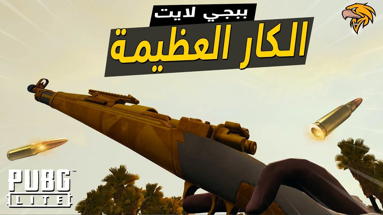 Photo of سنايبر الكار العظيمة 🤩 ببجي لايت | PUBG Lite PC – ببجي موبايل