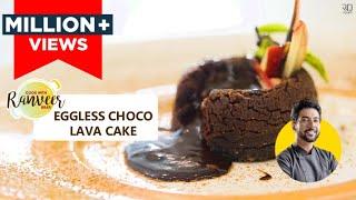 5 min Choco Lava Cake - No Egg No Oven | 5 मिनट चोको लावा केक बिना Oven | Choco lava cake / Mug Cake