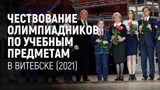 Чествование олимпиадников по учебным предметам в Витебске (2021)